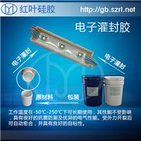 供应电子元器件密封透明硅胶