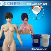 供应不粘手的人体模型硅橡胶