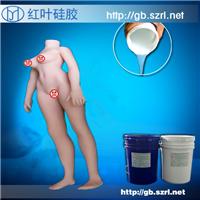 供应超软人体硅胶