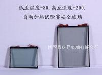 自动加热除雾安全玻璃