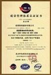 IS9001质量管理体系认证