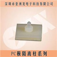 PC板隔离柱 2-046 PAC隔离柱 LED板隔离柱