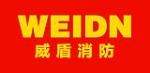 湖南威盾消防设备有限公司