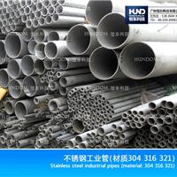 供应304不锈钢管 厚管 工业管 黑皮钢管