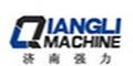 济南强力机械有限公司