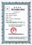 导轨式检验合格证书