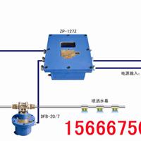 供应矿用光控自动洒水降尘装置