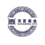 景德镇贡茗瓷业有限公司