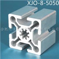 供应合肥5050欧标工业铝型材