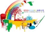 深圳市新和城化工有限公司