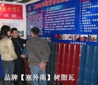 优质【脂纤树脂瓦】:出厂价 39.00元/M