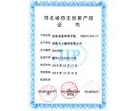 自主创新产品证书
