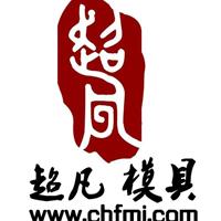 清苑县高庄超凡模具机械加工厂