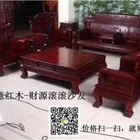 老挝红酸枝沙发客厅家具东阳歌意红木家具厂