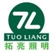 深圳市拓亮照明科技有限公司
