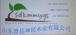 山东曹县坤民木业有限公司