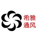 合肥希雅通风设备有限公司