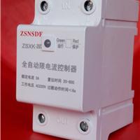 公司直销ZSNSDF智森全自动限电流控制器