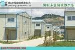佛山华阁轻钢结构房屋有限公司
