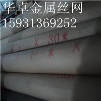 供应 优质SUS国标304不锈钢筛网100目0.10丝