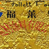 供应名声在外(福莱特)的外墙金属漆