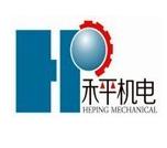 东莞市禾平机电有限公司