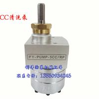 供应PY-PUMP5cc高品质油漆清洗齿轮泵
