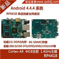 安卓嵌入式开发板荣品电子四核4418开发板