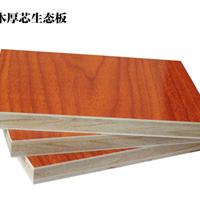 山东板材品牌 精材艺匠实木厚芯生态板