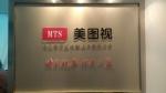 深圳市美图视显示设备有限公司