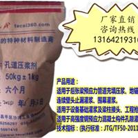 沙河孔道压浆剂(11公路标准)质量检测包过