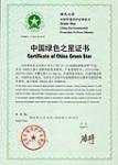 中国绿色之星证书