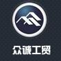 秦皇岛众诚工贸有限公司