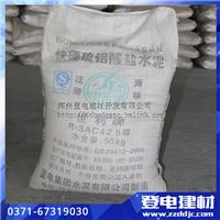 供应山东硫铝酸盐水泥厂家
