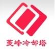东莞市菱峰冷却设备有限公司