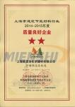 上海市建筑节能材料行业协会质量评测证书