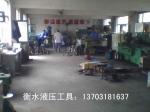 衡水液压工具厂