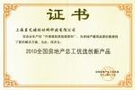 2010全国房地产总工优选创新产品