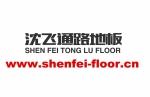 深圳沈飞通路防静电地板有限公司