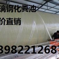 九寨沟市玻璃钢化粪池,鑫源厂价供应!