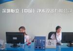 深圳怡立净水设备有限公司