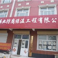 大城县新兴伟业防腐保温工程有限公司