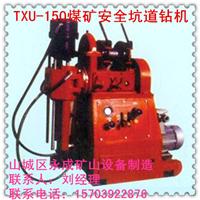 TXU-150煤矿安全坑道钻机