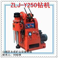 ZLJ-Y250型钻机