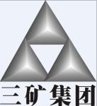 无锡三矿钢铁有限公司