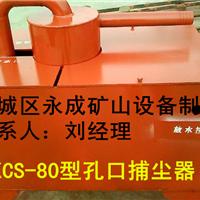 KCS-80型孔口捕尘器