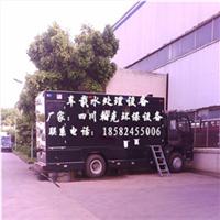 供应野外车载水处理设备|移动水处理设备