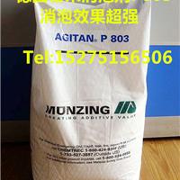 供应粉体消泡剂,粉末消泡剂P803,进口P803