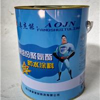 供应奥杰能单组分聚氨酯环保防水涂料