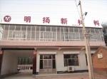 宁津县明扬新材料有限公司